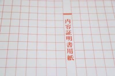 内容証明書用紙