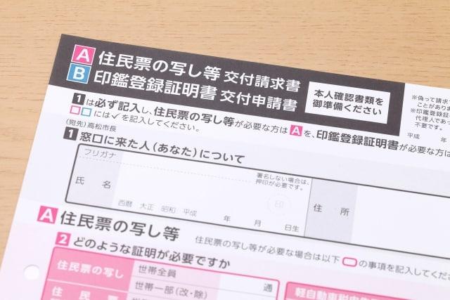 住民票写しの申請書