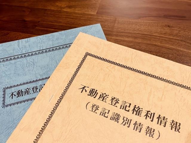登記識別情報の書類